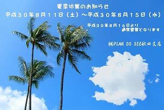 夏季休業のお知らせ【2018】